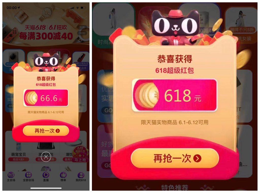 天猫淘宝618领取超级红包入口,最高618元,速领!
