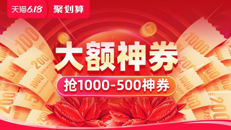 淘宝618省钱方法!