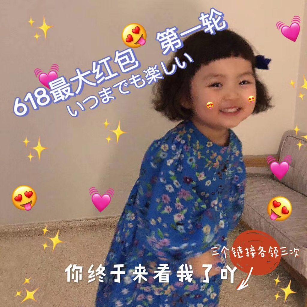 """020天猫618超级红包口令!!!"""""""