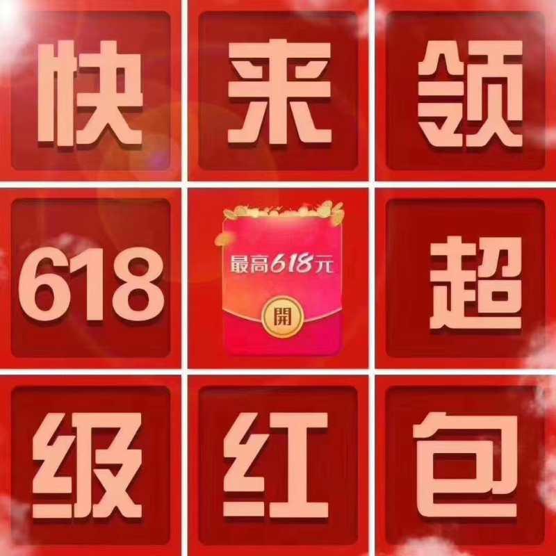 淘宝天猫618大促倒计时!超级大额红包领取!!!