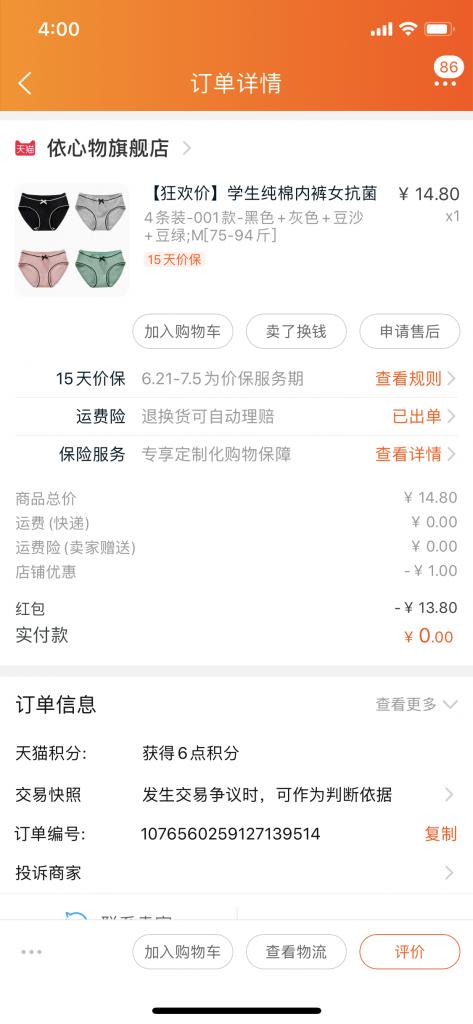 淘宝京东各大商品低价撸群