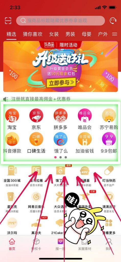 领淘宝天猫内部优惠券app哪个最好用?