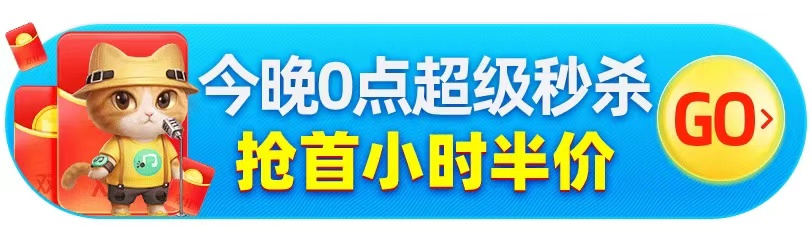 """020淘宝天猫双十一活动会场"""""""