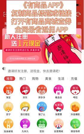淘宝购物内部优惠券app