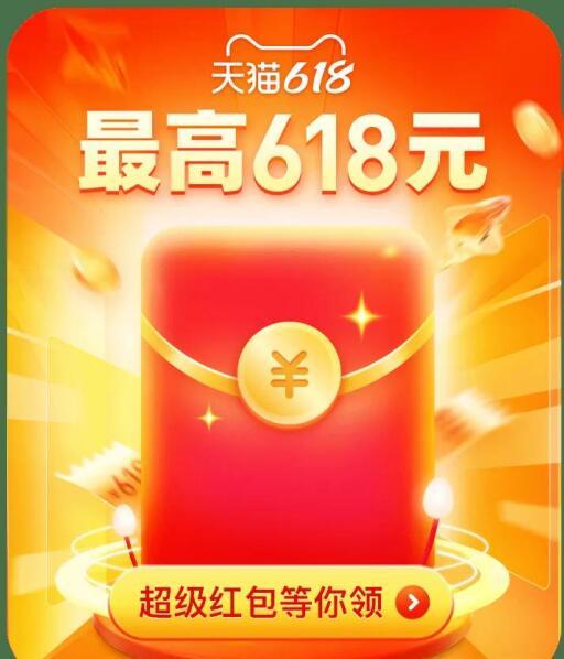 """021年淘宝天猫618红包活动攻略"""""""